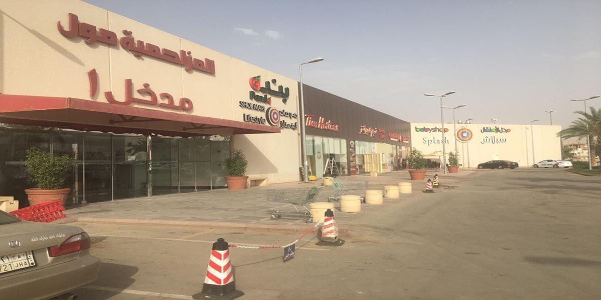 Al Muzhamiyah Mall