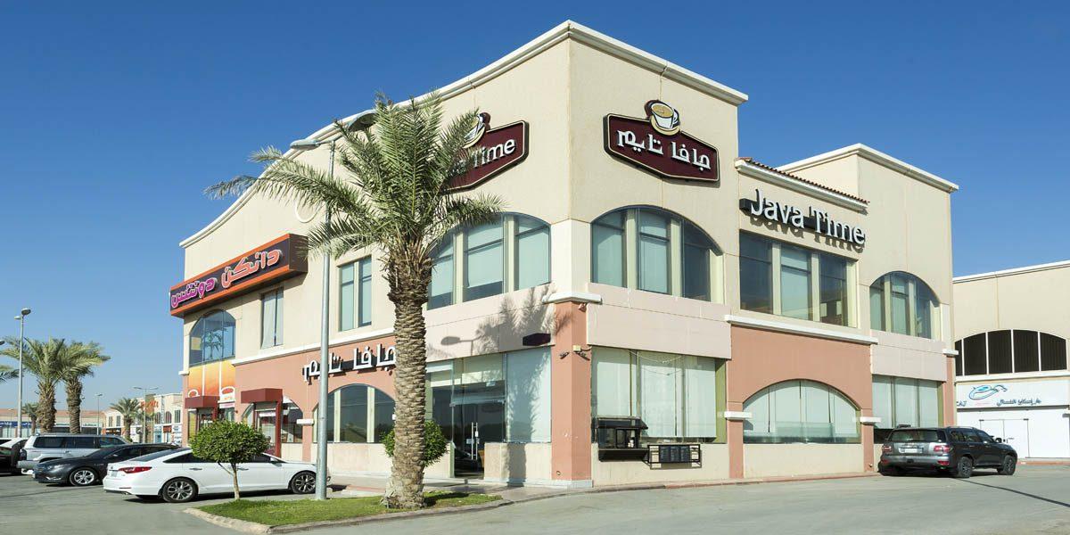 Qurtobah Commercial Center